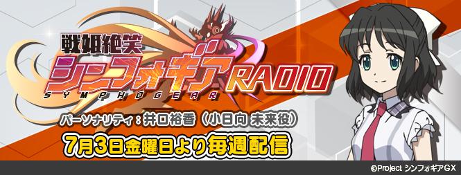 響radio シンフォギア